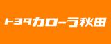 トヨタカローラ秋田株式会社