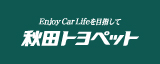 秋田トヨペット株式会社