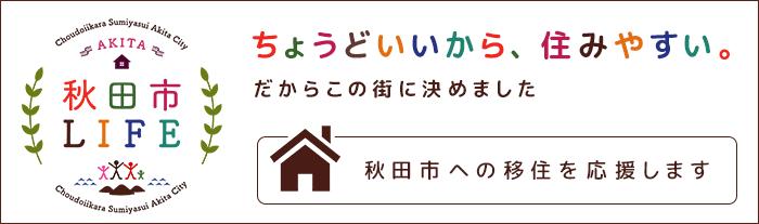 秋田市LIFE ちょうどいいから、住みやすい だからこの街に決めました 秋田市への移住を応援します